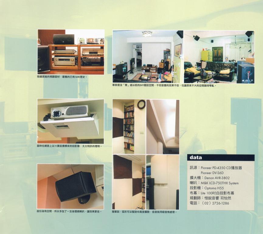M&K LCR750 喇叭搭配Optoma H55投影機和投影布幕組成家庭劇院