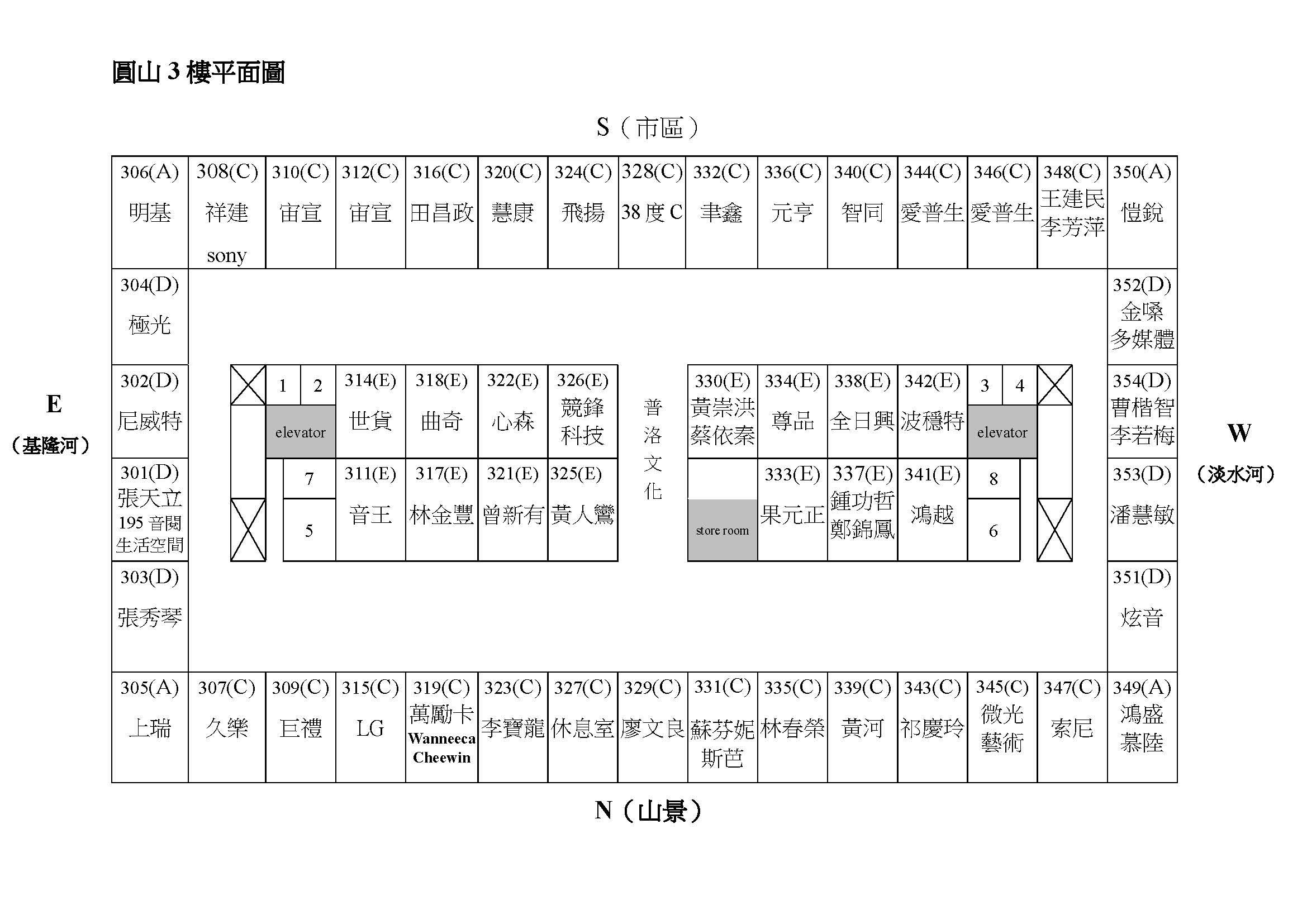 展房樓層圖2