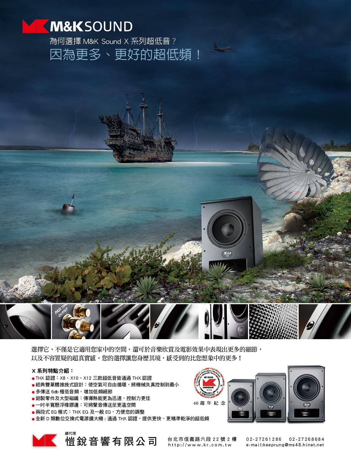 M&K SOUND X系列超低音超低頻