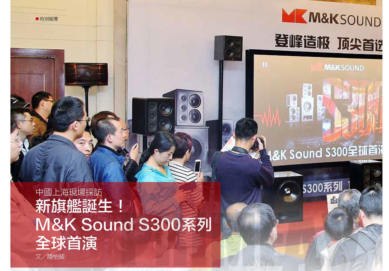 M&K SOUND 新旗艦級喇叭S300 系列