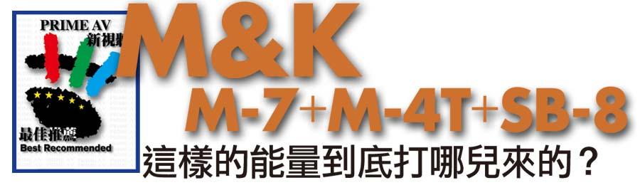 M&K SOUND M7 M4T 超低音SB8 家庭劇院最佳推薦