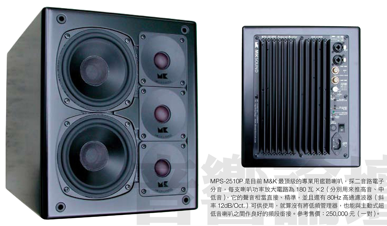 M&K SOUND專業鑑聽喇叭MPS-2510P產品照及介紹