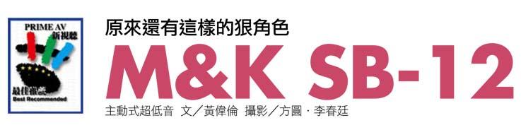 最佳推薦M&K SOUND SB-12主動式超低音
