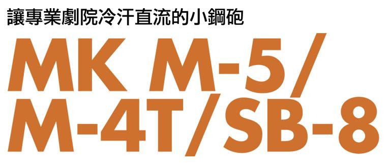 M&K M5 system報導