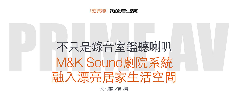 M&K SOUND 居家家庭劇院系統