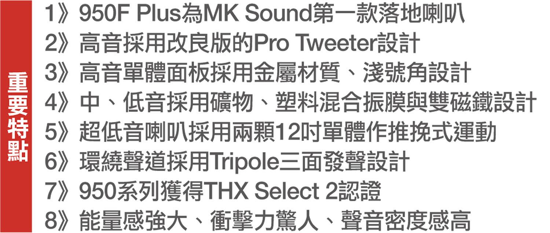 M&K SOUND 950F Plus特點介紹