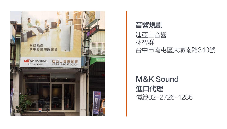 M&K SOUND 愷銳音響規劃