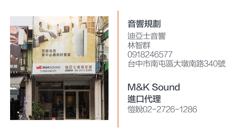 音響規劃M&K SOUND 台中據點