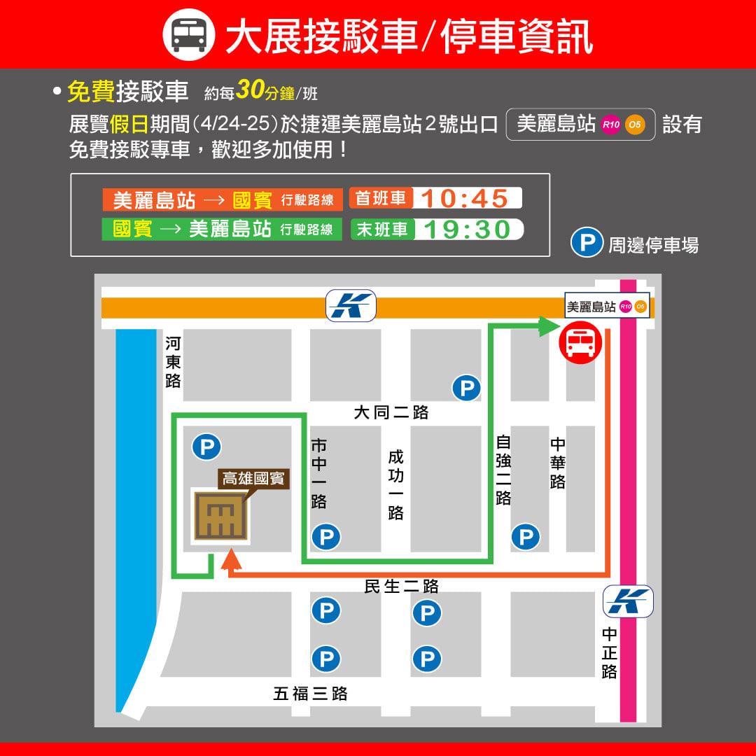 2021高雄國際HI-END音響大展接駁車、停車資訊