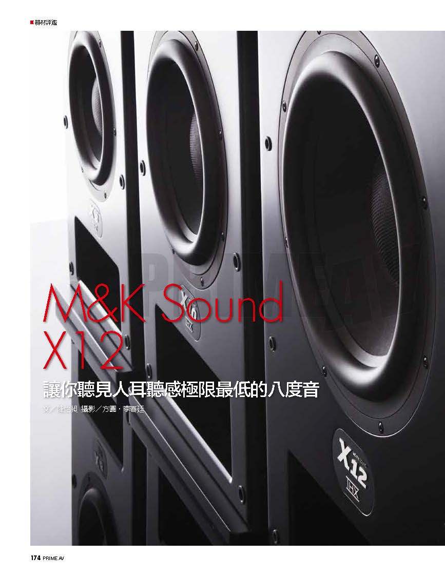 M&K SOUND超低音X12極低頻