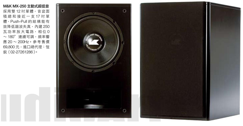 M&K SOUND主動式超低音MX-250產品照及介紹