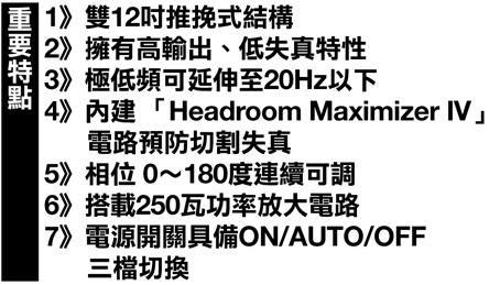 M&K SOUND MX250 超低音特點