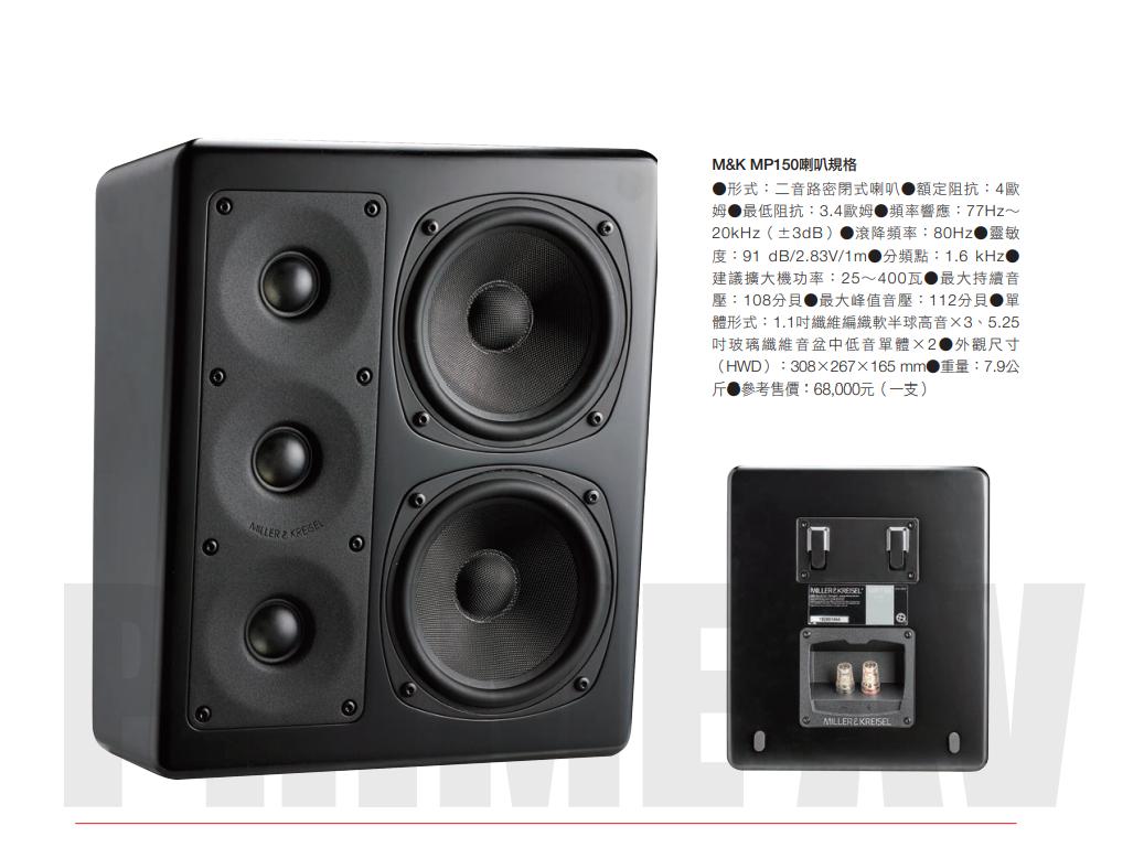 M&K MP150喇叭規格