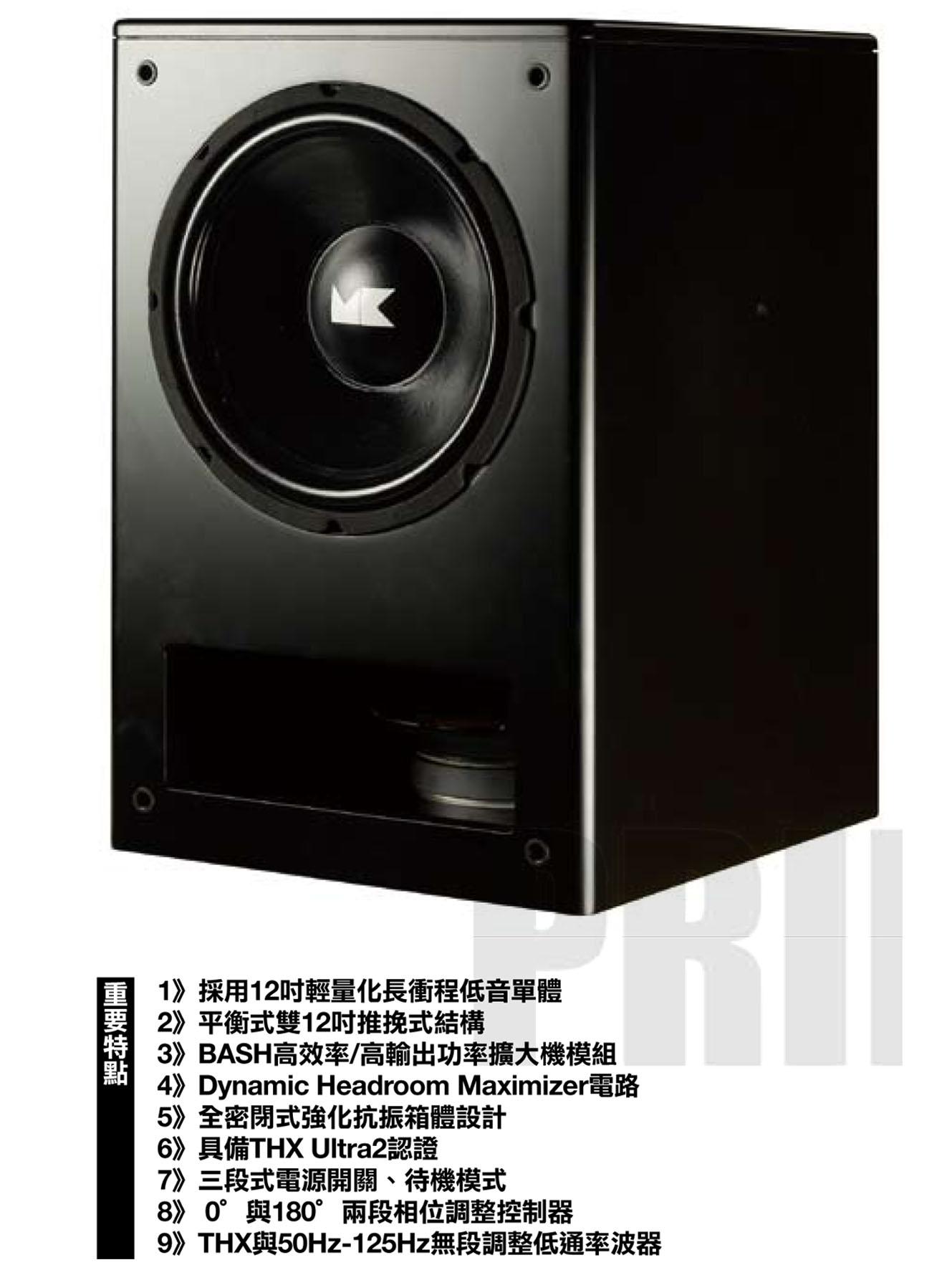M&K SOUND MX350 主動式雙12吋超低音特點