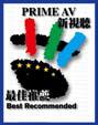 新視聽雜誌 PRIME AV最佳推薦