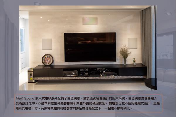 M&K SOUND 崁入式喇叭極簡設計家庭劇院