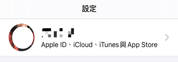 AppleID名稱設定