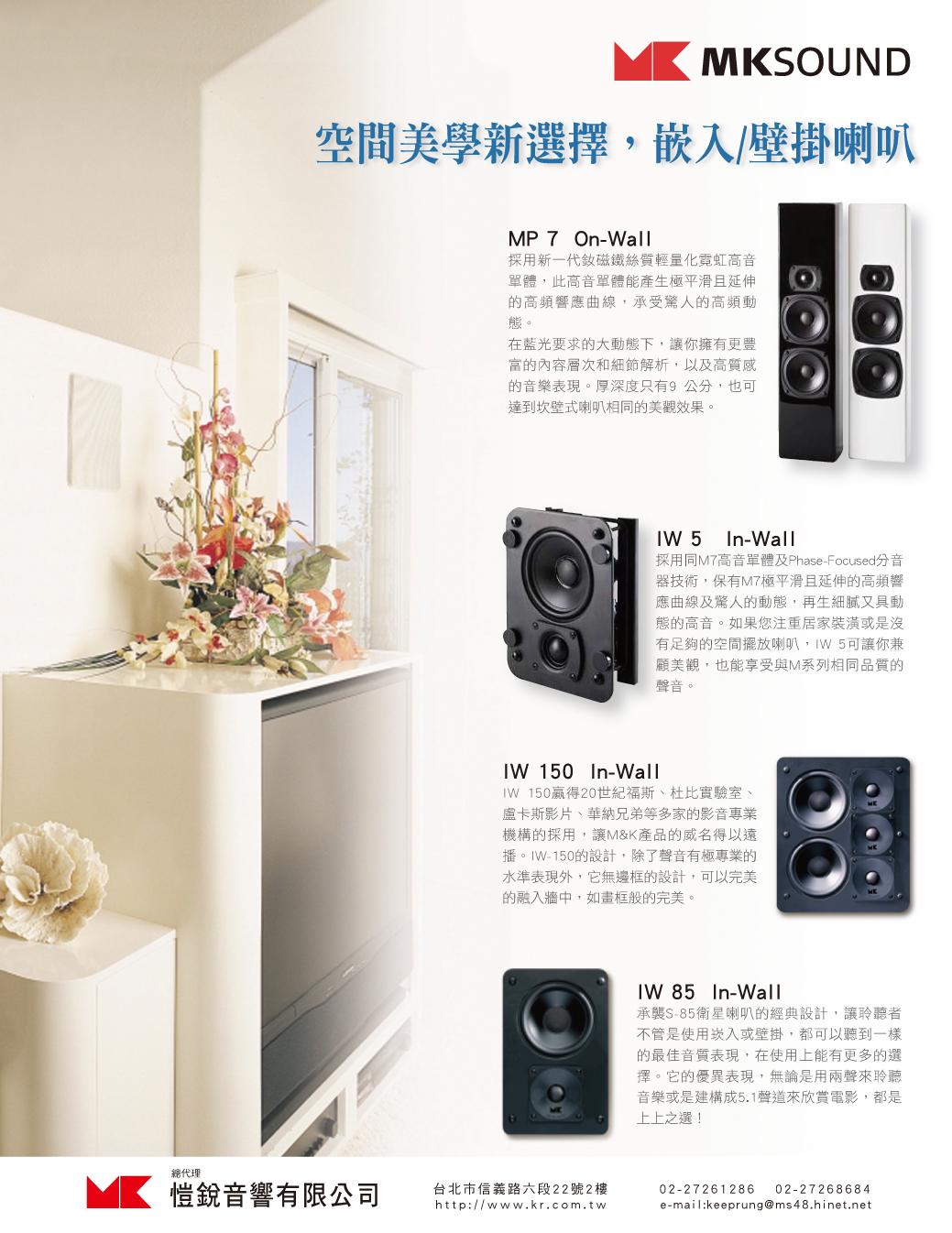 M&K SOUND「空間美學新選擇,崁入/壁掛喇叭」DM
