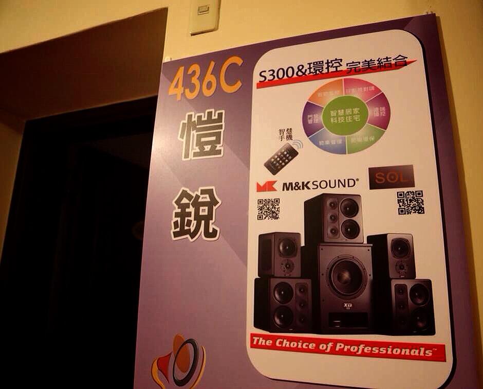 台北音響展愷銳展房