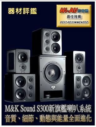 HI-AV, M&K S300