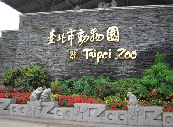 台北市木柵動物園