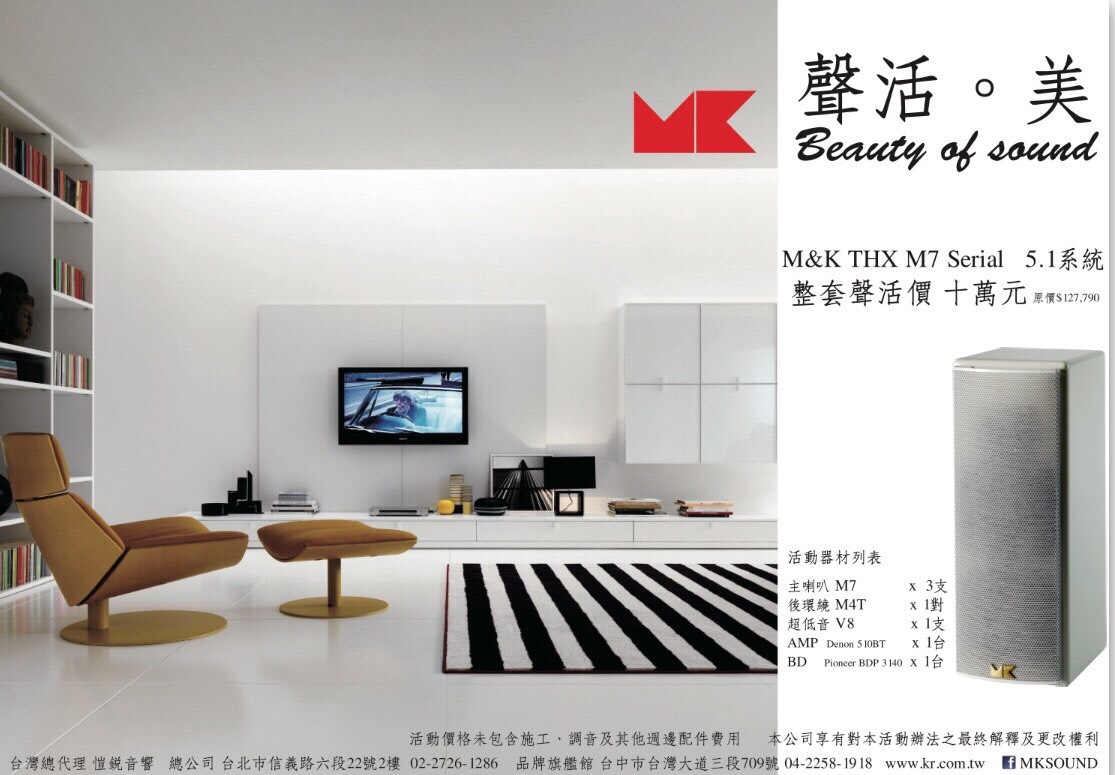 M&K SOUND M7 5.1系統
