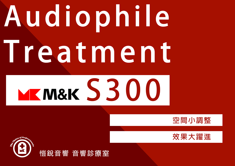 愷銳音響音響診療室空間調整讓M&K SOUND S300系統聲音大躍進