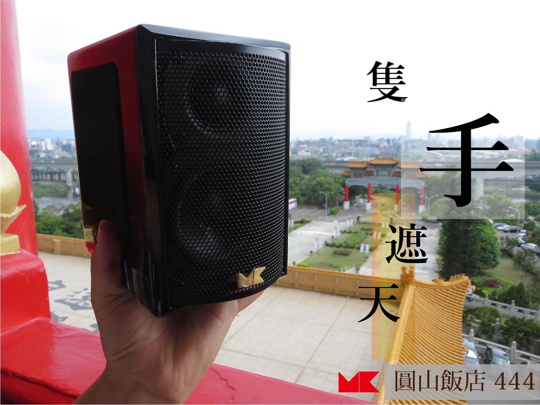 2017 圓山音響展愷銳展房M&K SOUND X24T