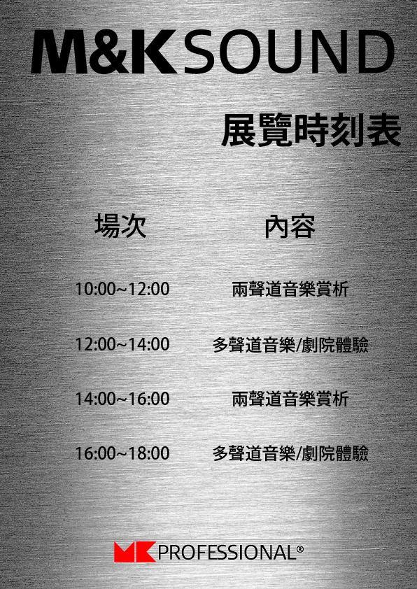 2017 圓山音響展愷銳展房M&K SOUND 展覽時刻表