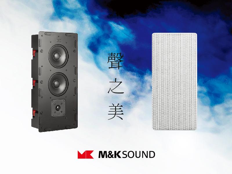 2017台北音響展愷銳音響 M&K SOUND IW950