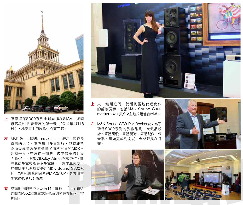 M&K SOUND 新旗艦級喇叭S300系列全球首演
