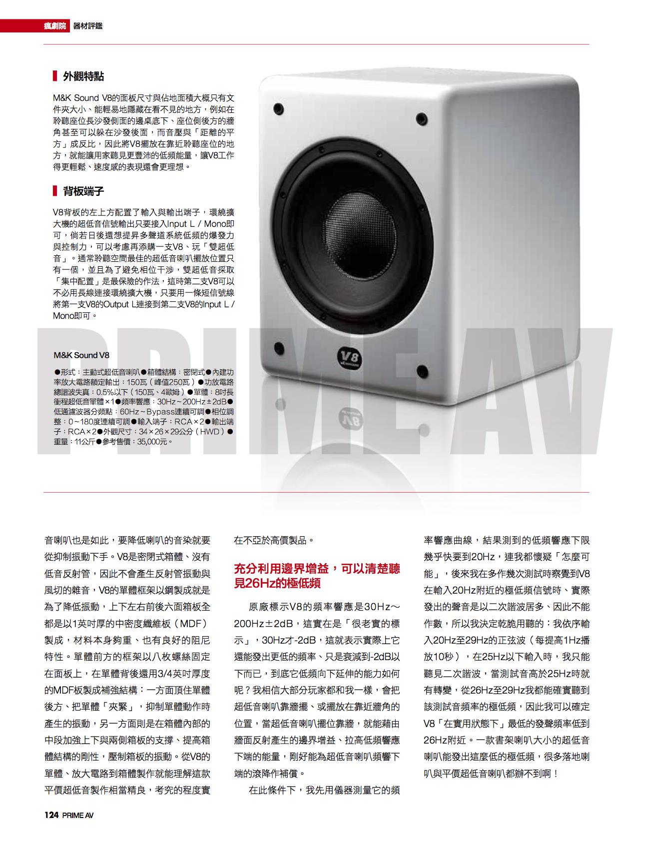 M&K Sound V8 都會小家庭空間的高性能超低音喇叭