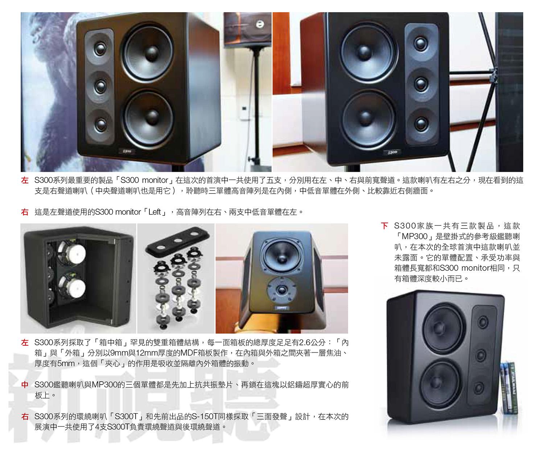 M&K SOUND 旗艦級喇叭S300系列 S300T MP300