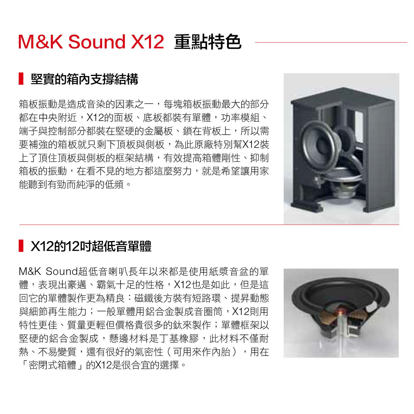 M&K SOUND超低音X12箱體和單體重要特色