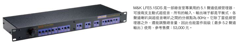 M&K LFE5.1SDS 低頻管理器