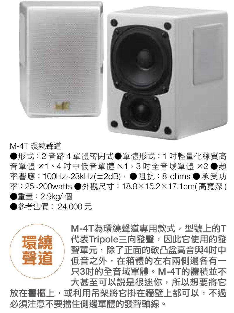 M&K SOUND 環繞聲道M4T產品照和規格