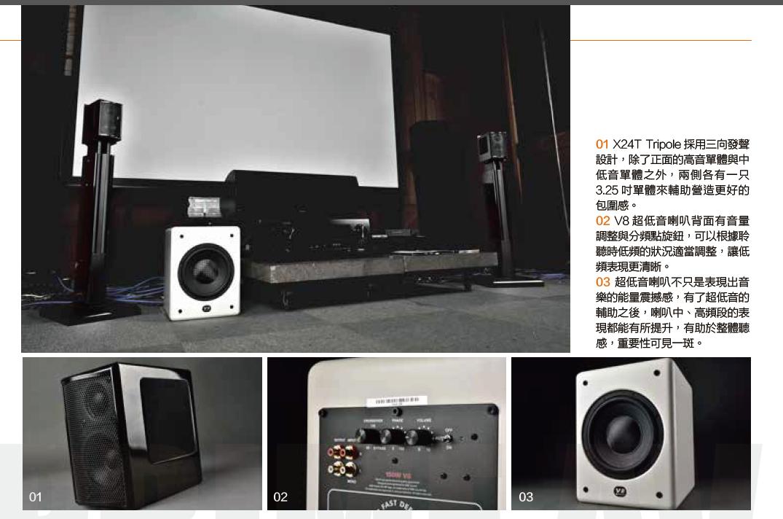 M&K Sound X24T Tripole環繞喇叭與超低音V8組成2.1聲道系統