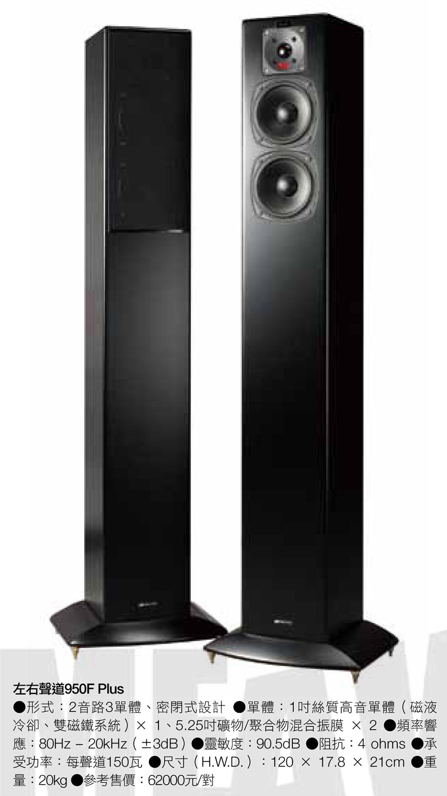 M&K SOUND 950F Plus 落地式喇叭規格