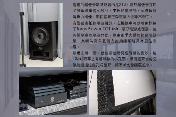 M&K SOUND 家庭劇院加上Torus Power TOT mini 電源處理器