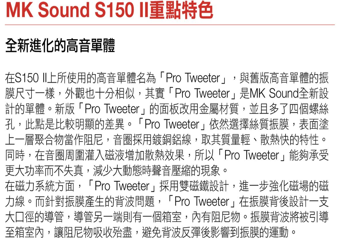 M&K Sound S150II高音單體特色