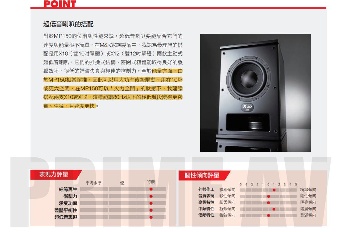MP150超低音喇叭搭配