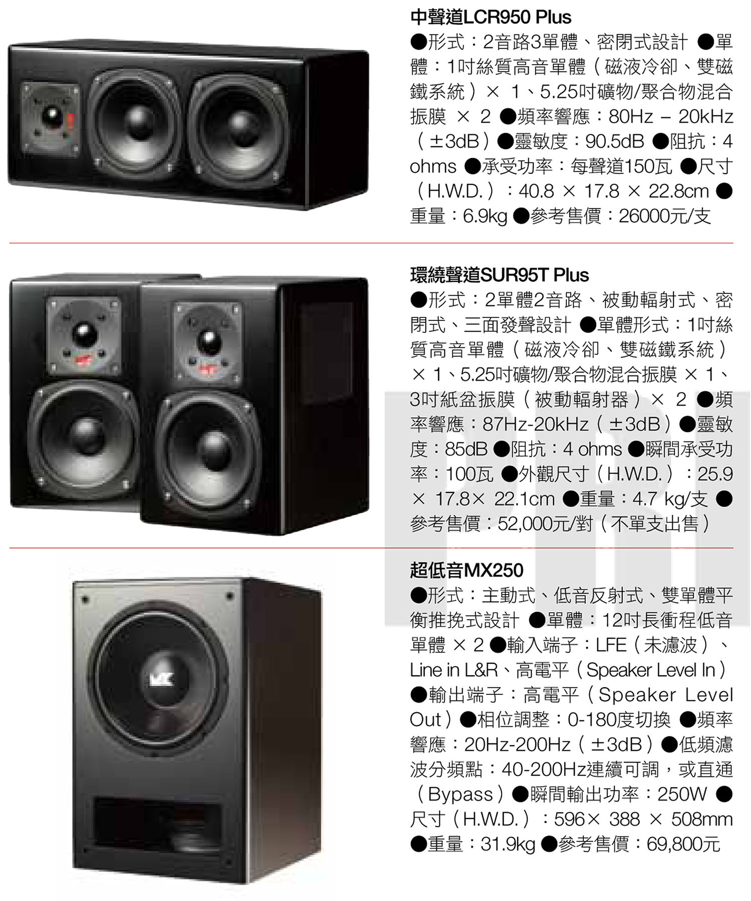 M&K SOUND 中聲道LCR950 Plus 環繞SUR95T Plus 超低音MX250