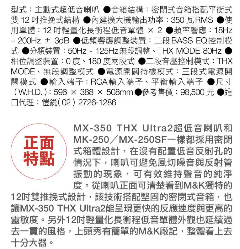 M&K SOUND MX350 THX Ultra2主動式雙12吋超低音正面特點與規格