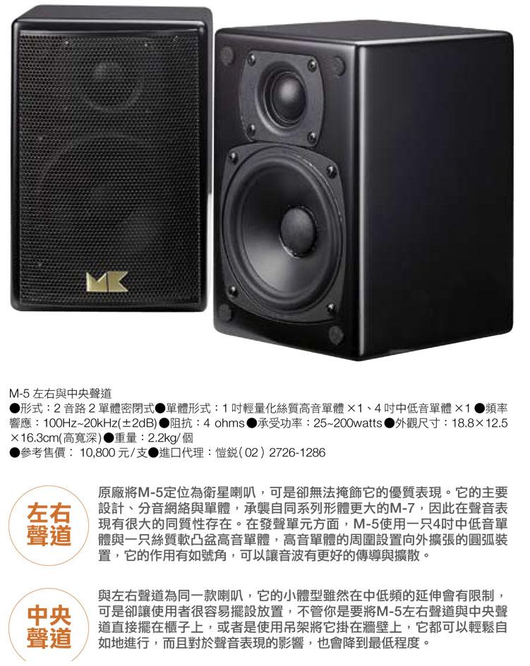 M&K SOUND 左右及中央聲道M5產品照和規格