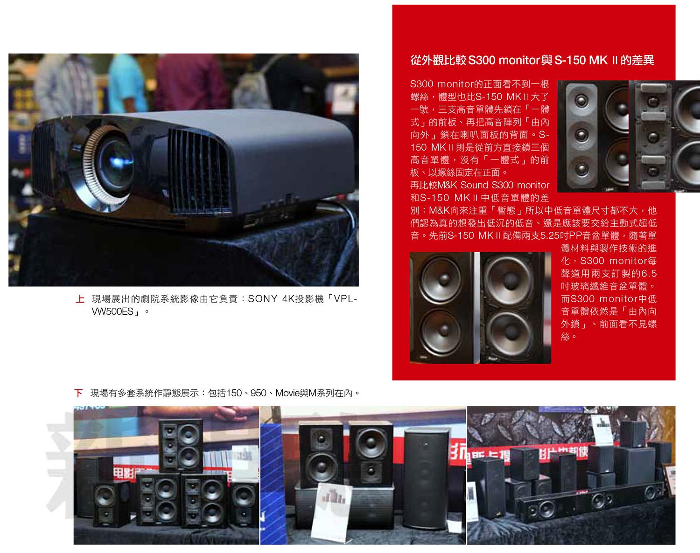 M&K SOUND 新旗艦級喇叭S300與S150差異