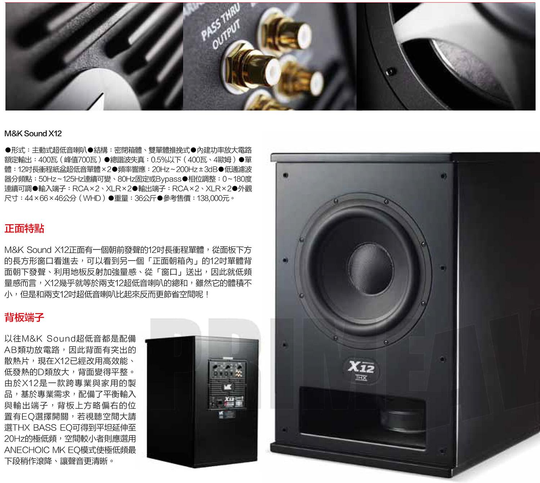 M&K SOUND超低音X12產品照與正面特點和背板端子