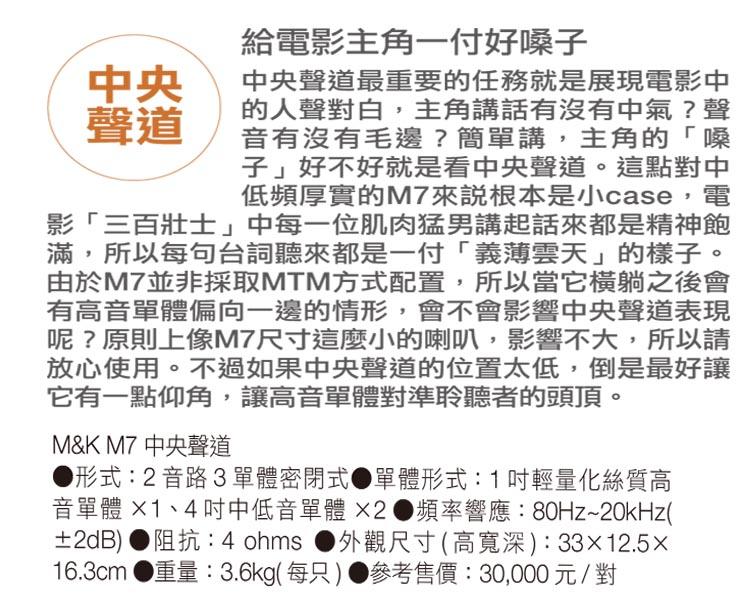 M&K SOUND M7中央聲道規格