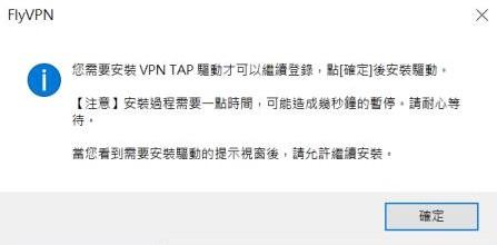 安裝VPN TAP驅動訊息
