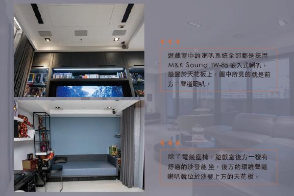 M&K SOUND 崁入式喇叭IW85置於天花板打造電玩遊戲室