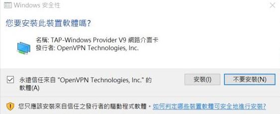 Windows安全性確認